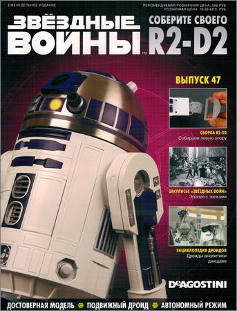 Звёздные Войны. Соберите своего R2-D2 №47
