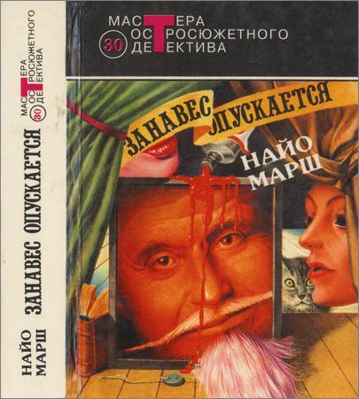 Занавес опускается: Детективные романы