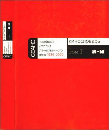 Кинословарь. В 3 тт. Том 1 (А-И). Новейшая история отечественного кино. 1986-2000