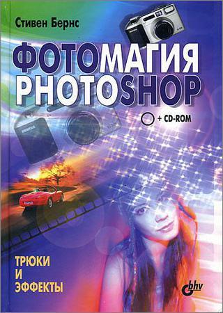 Фотомагия Photoshop. Трюки и эффекты