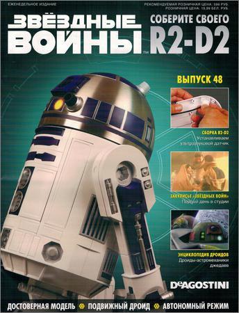 Звёздные Войны. Соберите своего R2-D2 №48