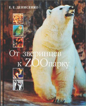 От зверинцев к зоопарку. История Ленинградского зоопарка