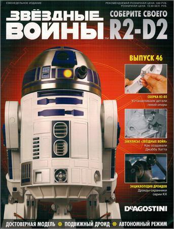Звёздные Войны. Соберите своего R2-D2 №46