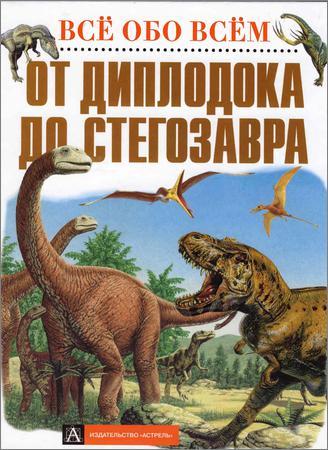 От диплодока до стегозавра (атлас динозавров)