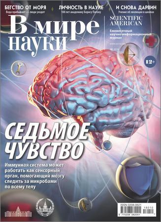 В мире науки №10 2018