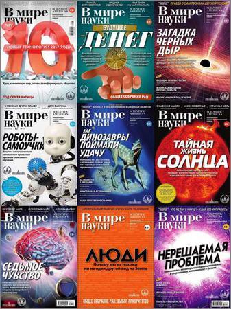 В мире науки №1-12 2018 + спецвыпуск