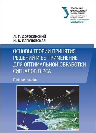 Основы теории принятия решений и еe применение для оптимальной обработки сигналов в РСА