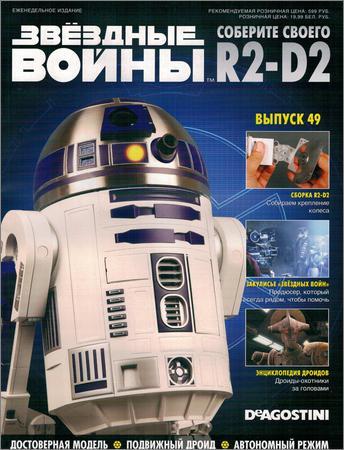 Звёздные Войны. Соберите своего R2-D2 №49