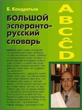 Большой эсперанто-русский словарь