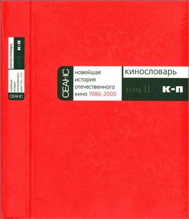 Кинословарь. В 3 тт. Том 2 (К-П). Новейшая история отечественного кино. 1986-2000