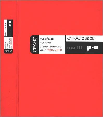 Кинословарь. В 3 тт. Том 3 (Р-Я). Новейшая история отечественного кино. 1986-2000