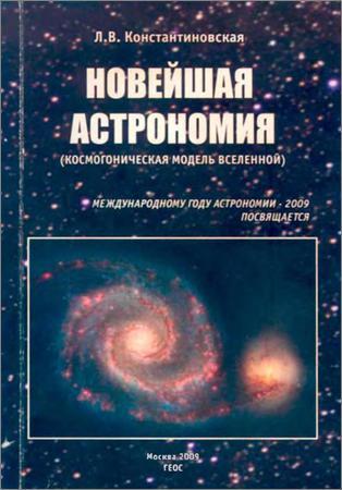 Новейшая астрономия (космогоническая модель Вселенной)
