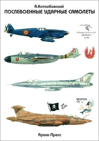 Послевоенные ударные самолеты (Часть 1): Аргентина, Бразилия, Великобритания, Германия, Израиль, Индия, Испания, Италия