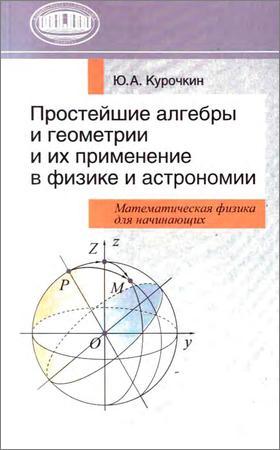 Простейшие алгебры и геометрии и их применение в физике и астрономии
