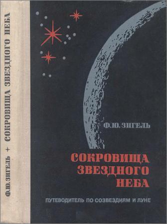 Сокровища звездного неба. Путеводитель по созвездиям и Луне
