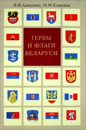 Гербы и флаги Беларуси