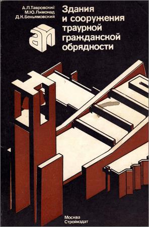 Здания и сооружения траурной гражданской обрядности