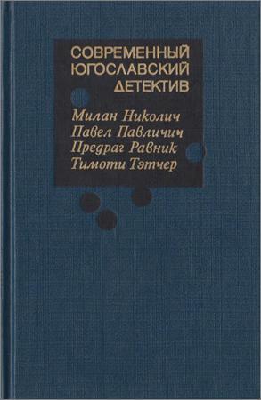 Современный югославский детектив