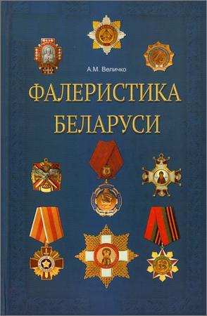 Фалеристика Беларуси