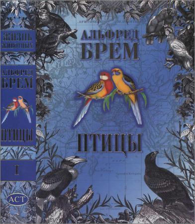 Птицы. В двух томах. Том 1