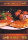 Кулинария от А до Я. Блюда из мяса и птицы