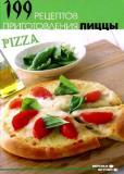 199 рецептов приготовления пиццы