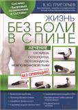 Жизнь без боли в спине. Лечение сколиоза, остеопороза, остеохондроза, межпозвонковой грыжи