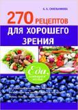 270 рецептов для хорошего зрения