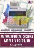 Математическая система Maple V R3, R4, R5