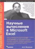 Научные вычисления в MS Excel