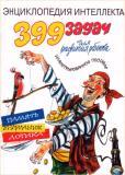 Энциклопедия интеллекта. 399 задач для развития ребенка
