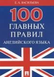 Елена Васильева. 4 книги