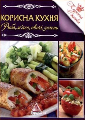 Полезная кухня. Рыба, мясо, овощи, зелень