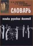 Словарь языка русских жестов