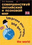Совершенствуй английский и познавай мир