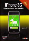 iPhone 3G: недостающая инструкция